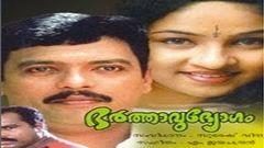 Bharthavudyogam - Malayalalam Full Movie