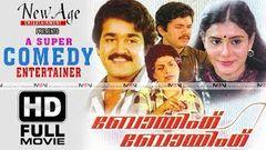 Boeing Boeing 1985: Full Length Malayalam Movie