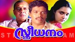 Sthreedhanam | Malayalam Full Movie | Romantic Family Entertainer | Jagadish | Urvashi