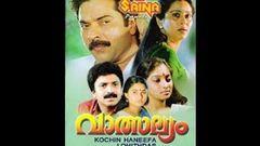 Vatsalyam 1993: Full Malayalam Movie