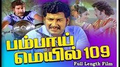 Bombay Mail 109 1980: Full Length Tamil Movie