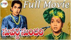 Suvarna Sundari (1957) - Telugu Full Movie - Akkineni Nageshwar Rao - Anjali Devi - Relangi