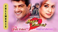 Arrambam - Tamil Full Film   Ajith Arya Nayantara   Yuvan Shankar Raja