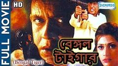 Tiger Bengali Full Movie - Mithun Chakraborty - Bangla Full Movie - HD Movie| Latest Bengali Hits