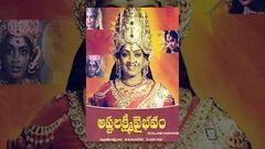 Ashtalakshmi Vaibhavam| K.R.Vijaya, Ranganath|#Religious Drama Movie|Latest Telugu HD movie 2016