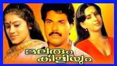 Malayalam Hit Full Movie | Malarum Kiliyum | Mammootty & Menaka