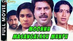 Moonnu Maasangalkku Munpu | Malayalam Full Movie | Mammootty Urvashi Ambika