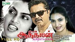 Aadhityan Tamil Full Movie   Silk Smitha R Sarathkumar Sukanya   Tamil Movie 2014