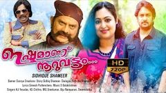 ishtamanu nooruvattam malayalam full movie | Malayalam Romantic & comedy movie