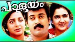Palayam - Malayalam Hit Movie - Manoj K Jayan