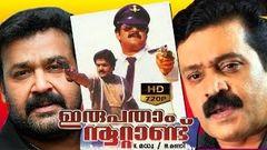 irupatham noottandu full malayalam movie | action movies malayalam