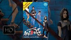 All The Best (2012) Telugu Full Movie Srikanth - JD Chakravarthy - Lucky Sharma