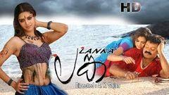 Watch Malayalam Full Movie Online - LANKA