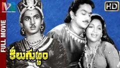 Keelu Gurram Telugu Full Movie | ANR | Anjali Devi | Relangi | Ghantasala | Indian Video Guru