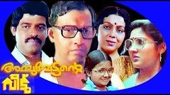 Achuvettante Veedu | Malayalam Full Movie | Nedumudi Venu