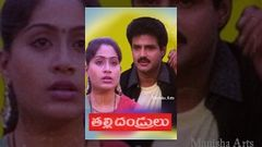Thalli Thandrulu Telugu Full Movie | Balakrishna | Vijayashanti | Tarun | Super Hit Telugu Movies