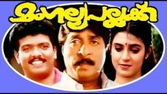 Mangalya Pallakku - Malayalam Full Movie