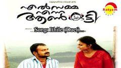 Elsamma Enna Aankutty- Malayalam Full Movie Online ::: Kunchacko Boban Ann Augustine