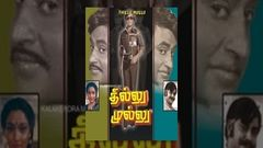 Thillu Mullu | Tamil Full Comedy Movie | Rajinikanth Madhavi