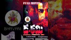 Dashami Telugu Full Movie Sivaji Deepthi Ajay Thagubothu Ramesh