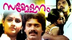 Malayalam Full Movie | Sammelanam | Malayalam Romantic Movies | Shankar Menaka