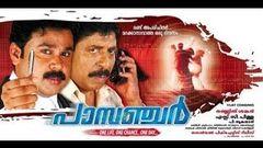 Passenger Malayalam Full Movie (2009) | Sreenivasan| Mamtha Mohandas | Dileep