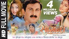 Saugandh [ Full Bhojpuri Movie ] Feat Manoj Tiwari Rinku Ghosh