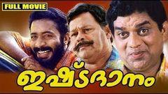 Malayalam Full Movie | Ishtadaanam [ Comedy Film ]