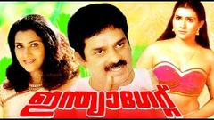 India Gate Malayalam Full Movie