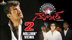 Ajith Super Hit Telugu Action-Thriller Movie | Aarya | Nayantara | Taapsee | Telugu Movie Zone