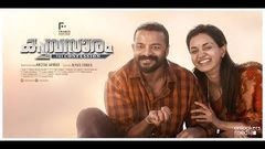 Malayalam Full Movie 2015 Akam   Fahad Fazil Full Movie Malayalam New Releases