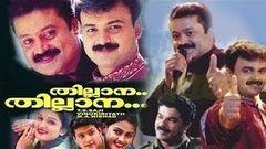 Thilana Thilana - 2003 Malayalam Full Comedy Movie | Suresh Gopi | Kunchacko Boban | Online Movies