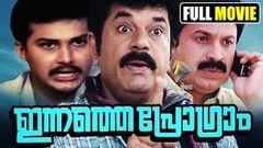 Malayalam Full Movie Innathe Program (Comedy Movie) - Mukesh Siddhique