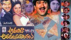 Alibaba Aradajanu Dongalu | Telugu Full Movie | Rajendra Prasad, Ravali Srikanya