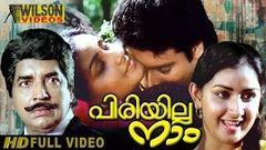 Piriyilla Naam (1984) Malayalam Full Movie