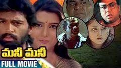 Super Hit Telugu Movies Money Full Length Telugu Movie | Ram Gopal Varma Movies