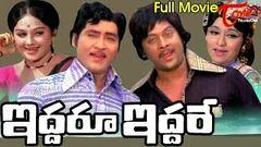 Iddaru Iddare - Full Length Telugu Movie - Sobhan Babu - Krishnam Raju - Manjula