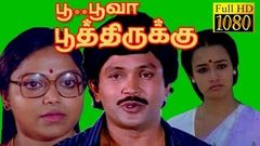 Tamil Full Movie POO POOVA POOTHIRUKKU | HD Tamil Full Movie |
