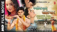 Rangli Chunariya Tohre Naam