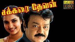 Sakkarai Devan 1993 | Tamil Full Movie | Vijayakanth Sukanya | Cinema Junction | HD
