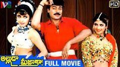 Alluda Majaka Telugu Full Movie | Chiranjeevi | Ramya Krishna | Rambha