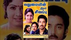 Varumaiyin Niram Sivappu - Kamal Haasan Sridevi - Tamil Romantic Movie