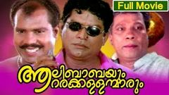 Malayalam Full Movie | Aalibabayum Aararakkallanmarum | Full Comedy Movie