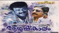 Aayushkalam 1992 : Full Malayalam Movie