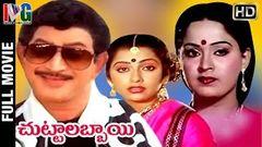 Chuttalabbayi Telugu Full Movie | Krishna | Radha | Suhasini | Kodi Ramakrishna