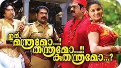 Ithu Manthramo Thanthramo Kuthanthramo - Malayalam Full Movie 2013 Official [HD]
