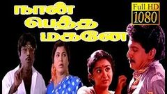 Naan Petha Magane | Tamil Full Film | Ravi Vadivel Manorama