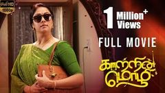 Kaatrin Mozhi Latest Tamil Full HD Movie | Jyotika Radha Mohan Lakshmi Manchu Vidaarth