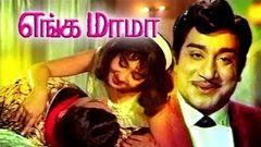 Enga Mama 1970: Full Tamil Movie | Sivaji Ganesan Jayalalithaa |