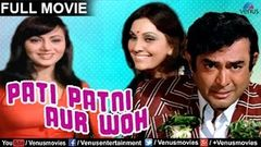 Pati Patni Aur Woh Full Movie | Hindi Movies | Sanjeev Kumar Movies | Bollywood Classic Movies
